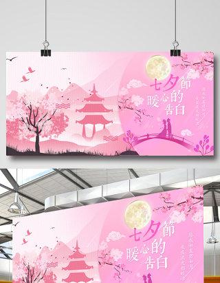 炫彩高清中国七夕节告白设计展板