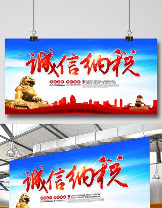 诚信纳税税务局党建展板宣传栏
