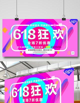618时尚炫彩大气的宣传板展板设计