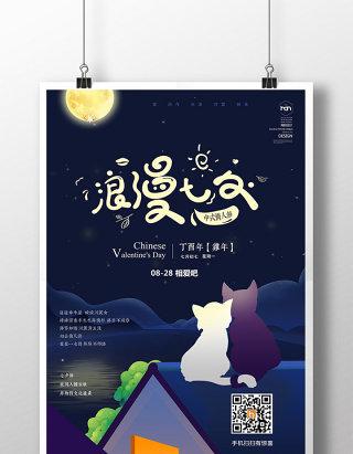 简约扁平插画七夕节中式情人节促销户外海报