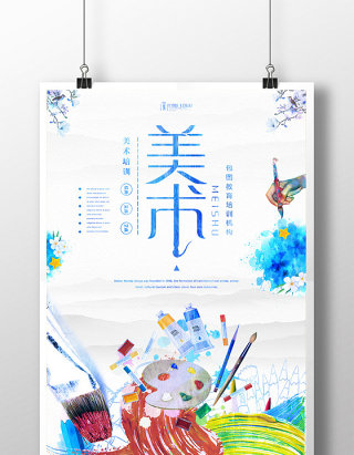 美术教育培训系列海报设计