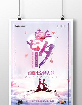 清新七夕节促销海报