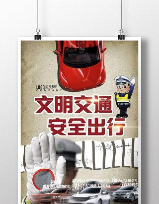 文明交通安全出行警示创意海报