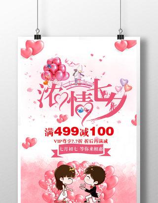 粉色七夕情人节海报