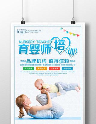 简约清新育婴师培训班宝宝海报