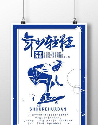 少年滑板运动海报