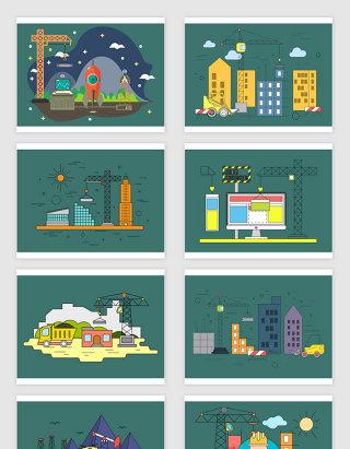 矢量卡通城市建设工程