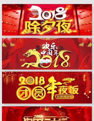2018狗年除夕中国风艺术字