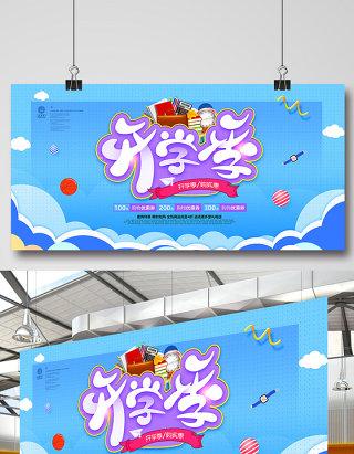 9月开学季天猫淘宝学生用品促销活动海报