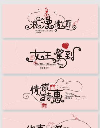 卡通情人节女人节创意字体