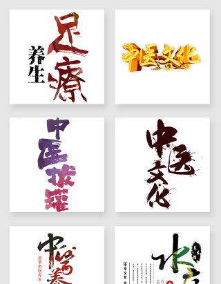 中医文化艺术字设计元素