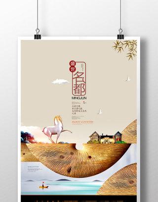 中国风房地产新中式地产海报