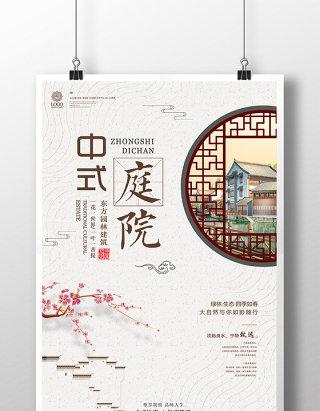 中国风庭院江南地产新中式复古房地产海报