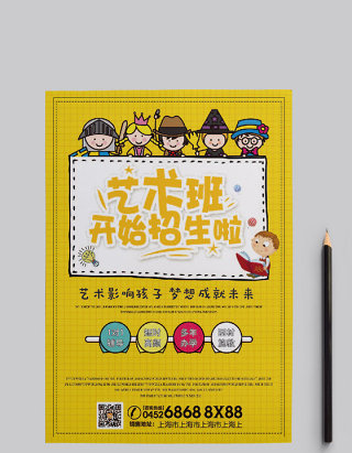 黄色可爱卡通艺术培训班宣传单word模板
