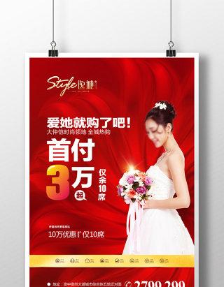 房地产爱情系列海报设计