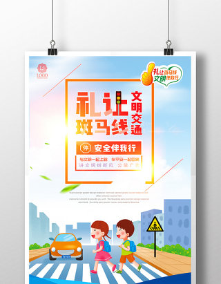 文明交通安全出行礼让斑马线交通宣传海报