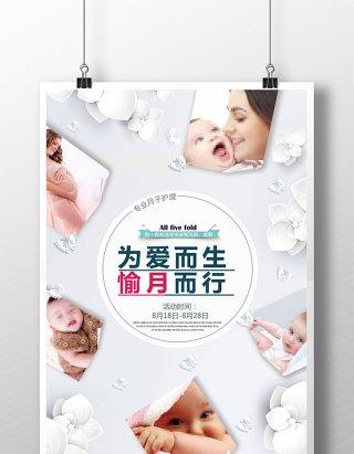 创意月子中心护理会所展示海报