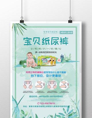 婴儿纸尿裤活动促销宣传海报设计