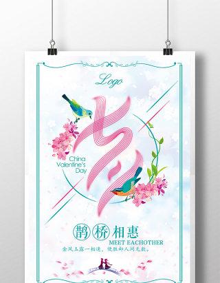 清新七夕情人节海报