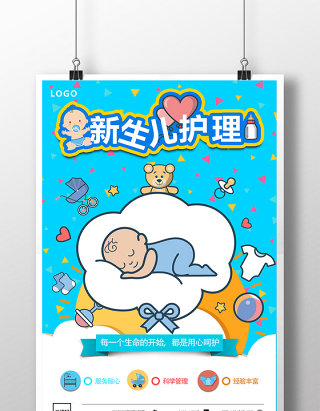 清新卡通风格新生儿护理海报