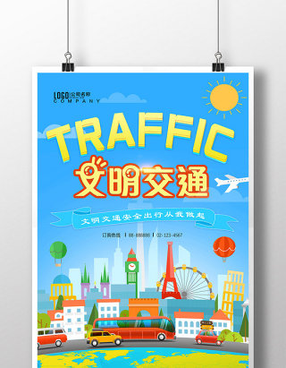 文明交通安全出行培训教育海报
