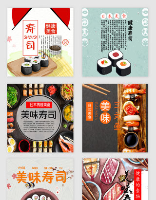 传统美食寿司素材