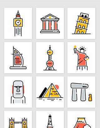 手绘彩绘世界著名旅游建筑图标矢量图形