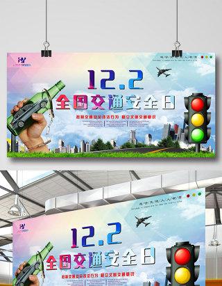 122全国交通安全日 出行宣传展板