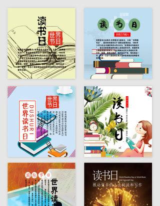 世界读书日文艺设计素材