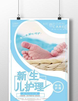 清新风新生儿护理医疗海报