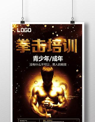 拳击培训海报 拳击运动海报