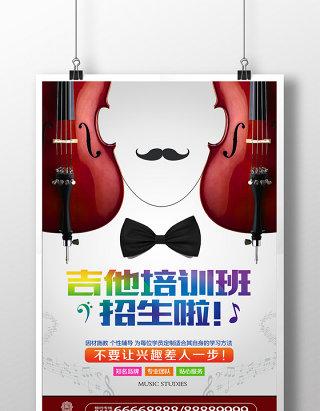 创意吉他小提琴培训艺术班招生海报