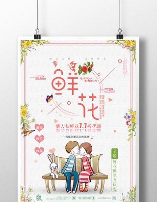 花店促销海报鲜花私人订制情人节七夕鲜花