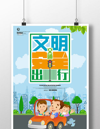卡通时尚文明交通安全出行海报
