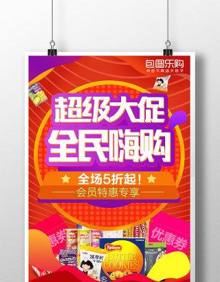 淘宝天猫红色喜庆零食便利店超市促销海报