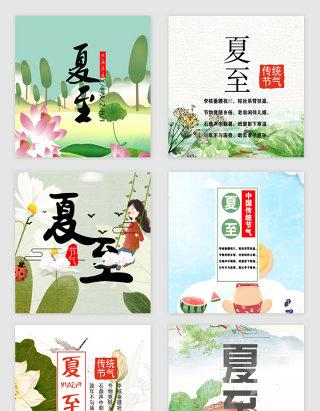 中国传统节气夏至设计元素