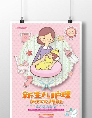 温馨卡通新生儿护理医疗海报设计