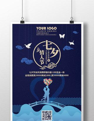 简洁扁平化七夕商场促销海报