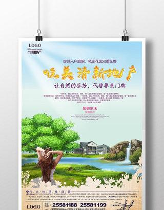 唯美清新房地产商业宣传海报展板