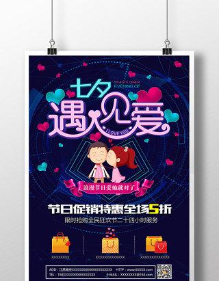 时尚节日促销七夕情人节海报宣传
