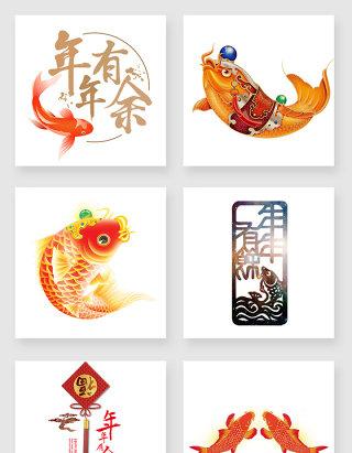 中国风年年有余卡通设计素材