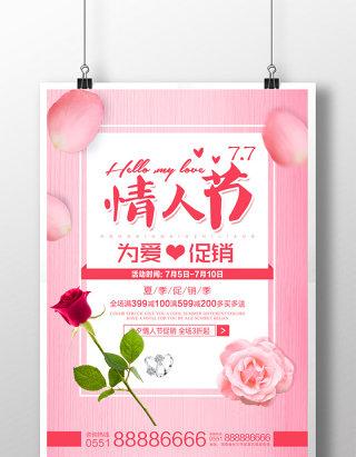 粉色简约七夕情人节情侣活动海报