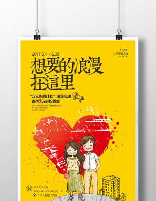 爱情系列房地产海报设计下载