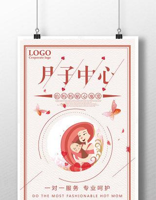 月子会所广告促销海报设计