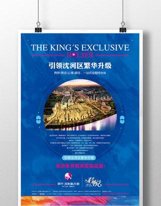 房地产高端商务商业公寓住宅综合体海报1