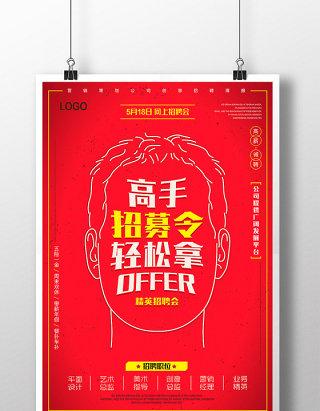 红色简洁大气风格招募令创意招聘海报展板