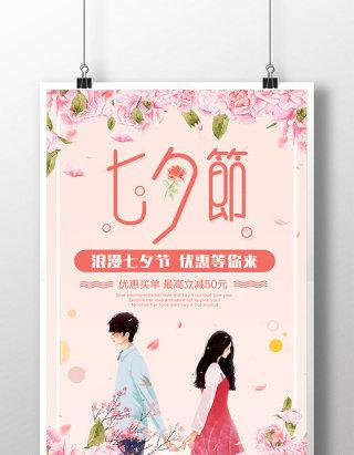 情人节唯美清新七夕水彩手绘海报