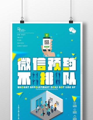 简约微信预约不排队促销创意海报