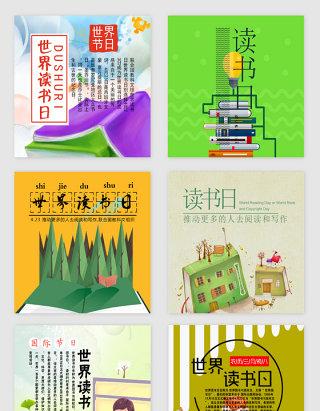 简约世界读书日装饰素材