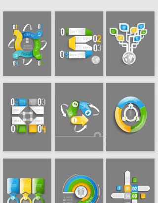 9款矢量商务PPT数据统计元素